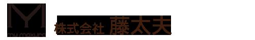 マイまくらを支える藤太夫は、店舗開発・施工・加工・輸入・商品まで 、オールマイティーを目指し活動しています。