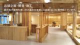 店舗企画・開発・施工 鹿児島の建材を使い木の温かみを感じる店舗つくりに取り組んでいます。