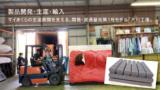 製品開発・生産・輸入 マイまくらの全国展開を支える。開発・流通基地第1号モデル「大川工場」