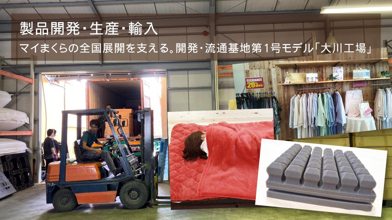 製品開発・生産・輸入